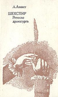 А. Аникст Шекспир. Ремесло драматурга