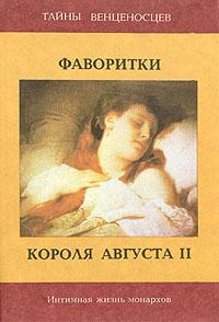 И. Крашевский, Сан Сальватор Фаворитки короля Августа II