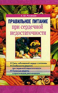 А. Ш. Румянцев Правильное питание при сердечной недостаточности