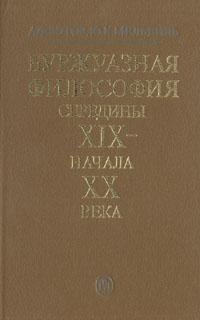 А. Ф. Зотов, Ю. К. Мельвиль Буржуазная философия середины XIX - начала XX века а ф зотов современная западная философия