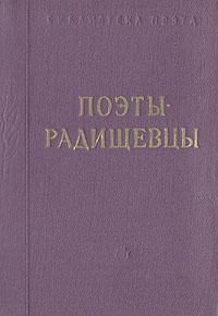 Иван Пнин,Василий Попугаев,Иван Борн,Александр Востоков Поэты-радищевцы