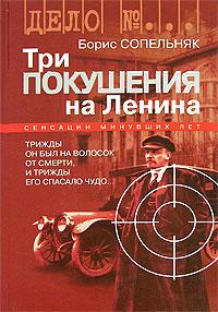 Борис Сопельняк Три покушения на Ленина андрей светенко покушение на ленина неизвестные факты