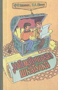 Ф. Ф. Нагибин, Е. С. Канин Математическая шкатулка