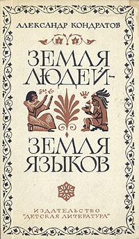 Земля людей - земля языков