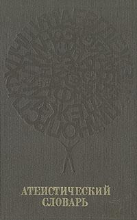 А. Абдусамедов,Раиса Алейник,Б. Алиева Атеистический словарь музей истории религии и атеизма
