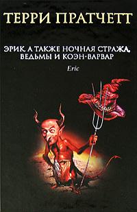 Терри Пратчетт Эрик, а также Ночная Стража, ведьмы и Коэн-Варвар