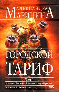Александра Маринина Городской тариф. В 2 томах. Том 1