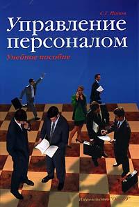 С. Г. Попов Управление персоналом