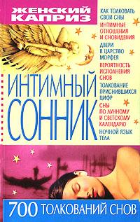 С. А. Мирошниченко Интимный сонник. 700 толкований снов