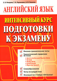 Е. В. Макарова , Т. В. Пархамович , И. Ф. Ухванова Английский язык. Интенсивный курс подготовки к экзамену
