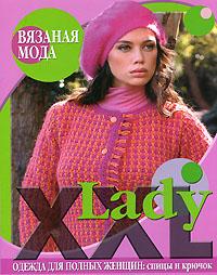 Lady XXL цена