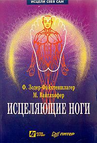 Ф. Зодер-Файхтеншлагер, М. Вайглхофер Исцеляющие ноги