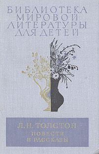 Л. Н. Толстой Л. Н. Толстой. Повести и рассказы