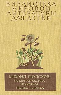 Михаил Шолохов Поднятая целина. Нахаленок. Судьба человека цены