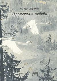 Федор Абрамов Пролетали лебеди
