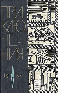 Николай Устинович,Евгений Федоровский,Виктор Смирнов Приключения. 1964