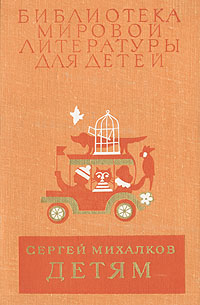 Сергей Михалков Сергей Михалков. Детям цена и фото