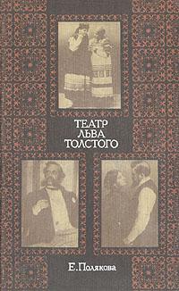 Е. Полякова Театр Льва Толстого полякова е суставы