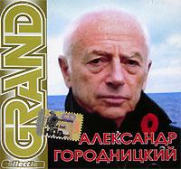 Александр Городницкий Grand Collection. Александр Городницкий александр городницкий стихи и песни сборник