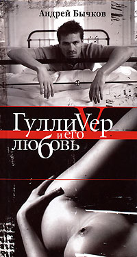 Андрей Бычков Гулливер и его любовь андрей бычков четвертый ангел апокастасиса