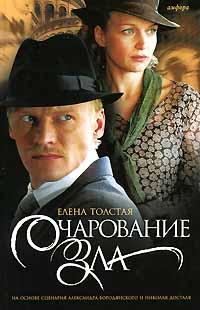 Елена Толстая Очарование зла эфрон а марина цветаева сергей эфрон любовь и трагедия