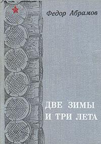 Федор Абрамов Две зимы и три лета ударная дрель makita hp2051f 720вт