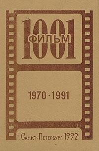 1001 фильм. 1970-1991. Каталог видеофильмов ю каталог ути пути