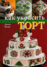 Лючия Пацци Как украсить торт александр молчанов как создавать шедевры не дожидаясь музы