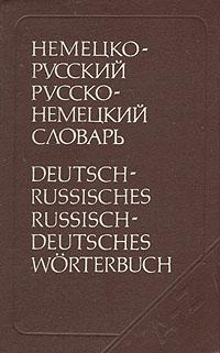 Э. Л. Рымашевская Немецко-русский и русско-немецкий словарь
