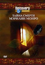 Discovery: Тайна смерти Мэрилин Монро discovery тайна смерти мэрилин монро
