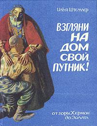 Илья Штемлер Взгляни на дом свой, путник! томас вулф взгляни на дом свой ангел