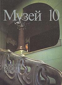 Музей 10. Искусство русского модерна