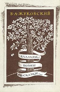В. А. Жуковский В. А. Жуковский. Баллады, поэмы и сказки в а жуковский в а жуковский баллады