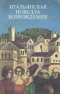 Николай Любимов Итальянская новелла Возрождения
