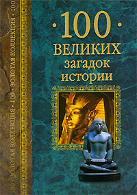 Н. Н. Непомнящий 100 великих загадок истории ирина лобусова тайны нераскрытых убийств великих писателей