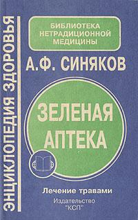 А. Ф. Синяков Зеленая аптека. Лечение травами синяков алексей федорович лечение травами практическое руководство