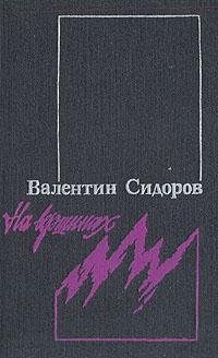 Валентин Сидоров На вершинах три биографии