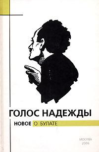 Голос надежды. Новое о Булате. Альманах, №3, 2006