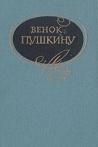 Венок Пушкину