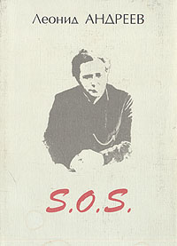 Леонид Андреев S.O.S.