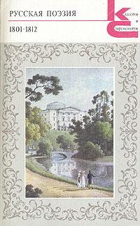 Русская поэзия. 1801-1812