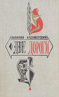 Василий Ардаматский Две дороги