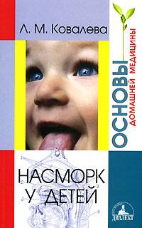 Л. М. Ковалева Насморк у детей а м абезгауз геморрагические заболевания у детей