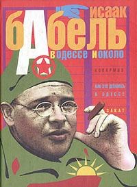 Исаак Бабель В Одессе и около бабель исаак эммануилович как это делалось в одессе
