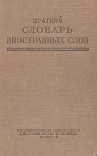 Фото - Краткий словарь иностранных слов н г комлев словарь иностранных слов
