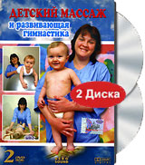 Детский массаж и развивающая гимнастика 2 DVD .
