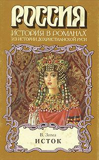 Исток Роман В.И.Зимы основан на событиях...