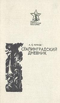 Сталинградский дневник: (1941-1943)