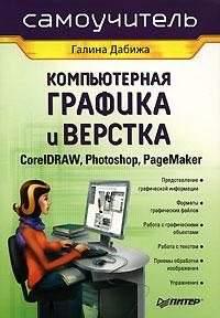 Компьютерная графика и верстка. CorelDRAW, Photoshop, PageMaker. Доставка по России