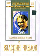Валерий Чкалов наш чкалов